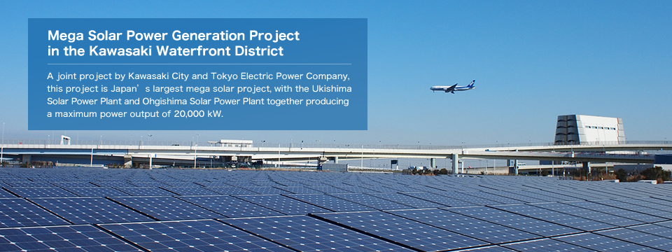 Mega Solar Power Generation Project in the Kawasaki Waterfront District