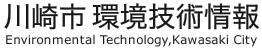 川崎市 環境技術情報 ポータルサイト