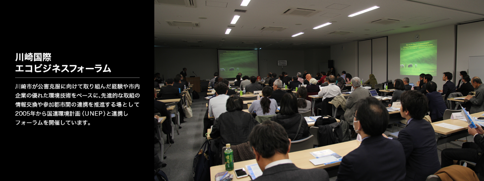 アジア・太平洋エコビジネスフォーラム