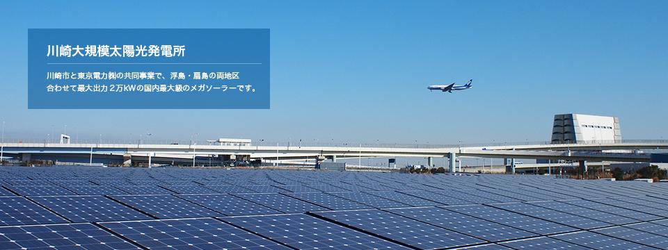 川崎大規模太陽光発電所